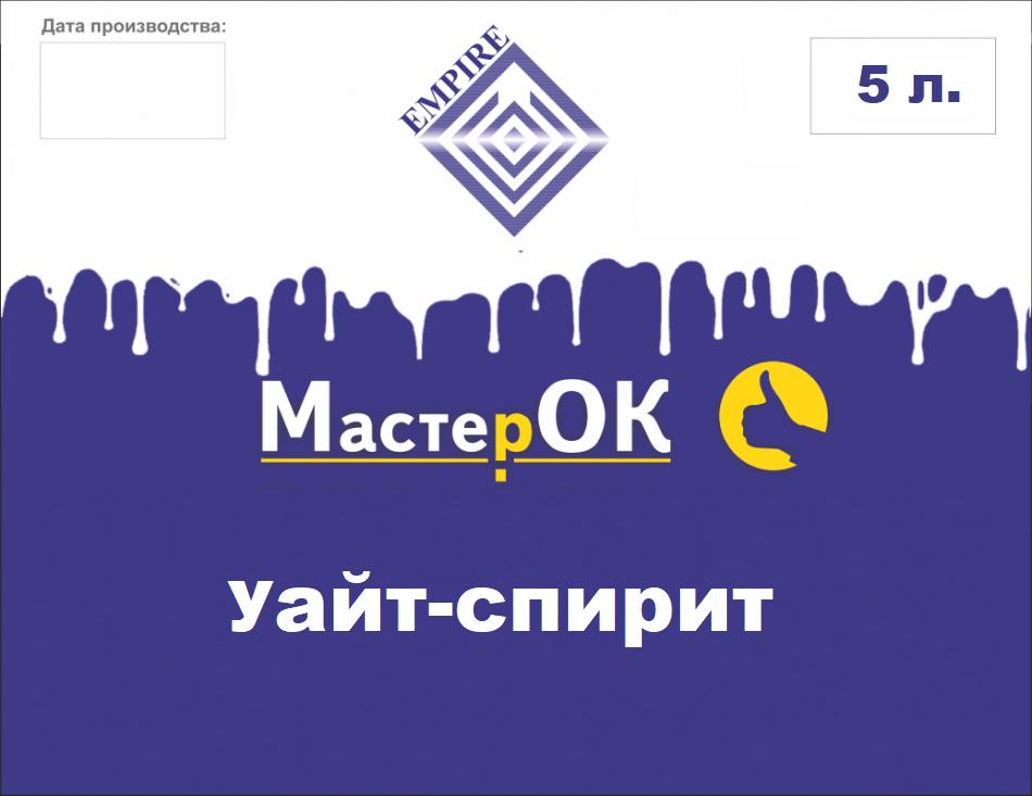 Уайт-спирит МастерОк 5 л