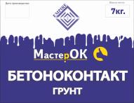 Бетоноконтакт МастерОк 7 кг