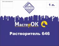 Растворитель 646 МастерОк 1 л