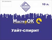 Уайт-спирит МастерОк 10 л