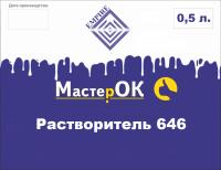 Растворитель 646 МастерОк 0,5 л