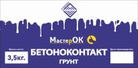 Бетоноконтакт МастерОк 3,5 кг