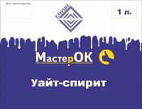 Уайт-спирит МастерОк 1 л