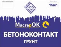 Бетоноконтакт МастерОк 15 кг
