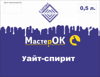 Уайт-спирит МастерОк 0,5 л