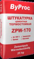Штукатурка цементная термостойкая ZPW-170 25кг